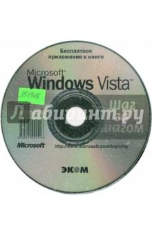 Zakazat.ru: Microsoft Windows Vista. Русская версия (CD). Преппернау Джоан, Кокс Джойс