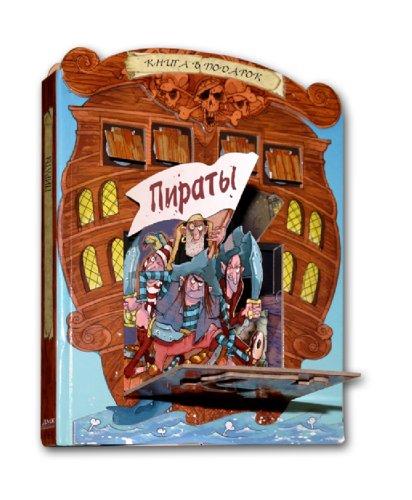 Иллюстрация 1 из 47 для Книга в подарок. Пираты - Александр Орлов | Лабиринт - книги. Источник: Лабиринт