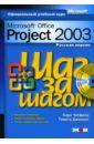 Обложка Microsoft Office Project 2003. Русская версия (книга)