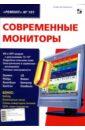 Обложка Современные мониторы
