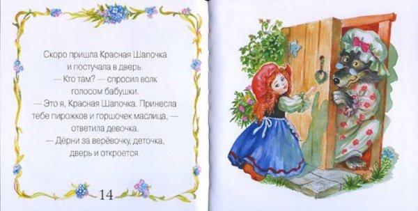 Иллюстрация 1 из 2 для Учимся читать. Красная шапочка (+CD) | Лабиринт - книги. Источник: Лабиринт