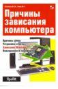 Платонов Юрий Петрович, Уткин Герасимович Причины зависания компьютера