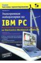 Карлащук Василий Иванович Электронная лаборатория на IBM PC. Том 1: Моделирование элементов аналоговых систем