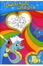 Рисуем по точкам. Любимые сказки адамс дженнифер оливер элисон литературные дудлы рисуем по мотивам