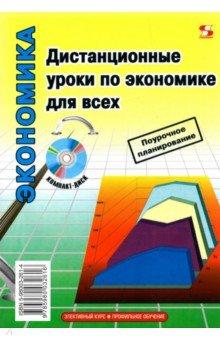Дистанционные уроки по экономике для всех (+ CD)