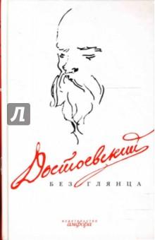 Достоевский без глянца л ф пантелеев из воспоминаний прошлого