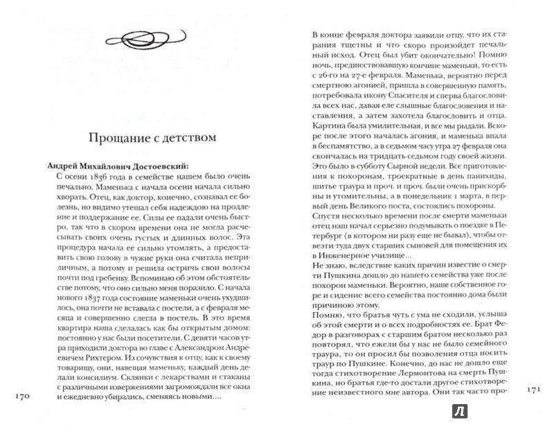 Иллюстрация 1 из 23 для Достоевский без глянца - Павел Фокин | Лабиринт - книги. Источник: Лабиринт