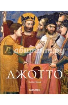Джотто ди Бондоне (1267-1337) Возрождение живописи