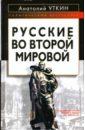 Уткин Анатолий Иванович Русские во Второй мировой войне