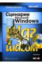 Уилсон Эд Сценарии Microsoft Windows. Самоучитель (книга)