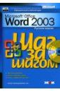 Захарова Любовь Юрьевна Microsoft Office Word 2003. Русская версия (книга)