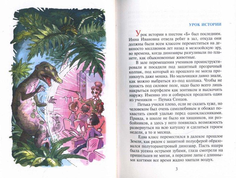 Иллюстрация 1 из 15 для Фантастические рассказы - Андрей Саломатов | Лабиринт - книги. Источник: Лабиринт