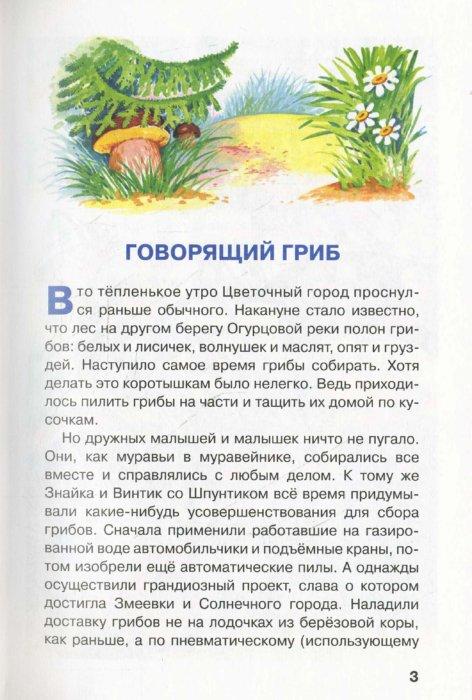 Иллюстрация 1 из 10 для Остров Незнайки - Игорь Носов | Лабиринт - книги. Источник: Лабиринт