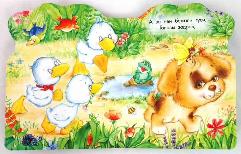 Иллюстрация 1 из 8 для Пушистые реснички. Шла веселая собака... - Нина Пикулева | Лабиринт - книги. Источник: Лабиринт