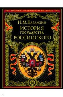 История государства Российского живописный карамзин или русская история в картинах подарочное издание