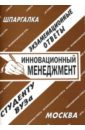 Шпаргалка: Инновационный менеджмент, Сергеев С. П.