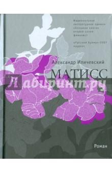 Матисс: Роман