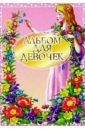 Федотова М. Е. Альбом для девочек (розовый)