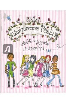 Обложка книги Английские Розы. Любовь и дружба, Мадонна Луиза Вероника Чикконе