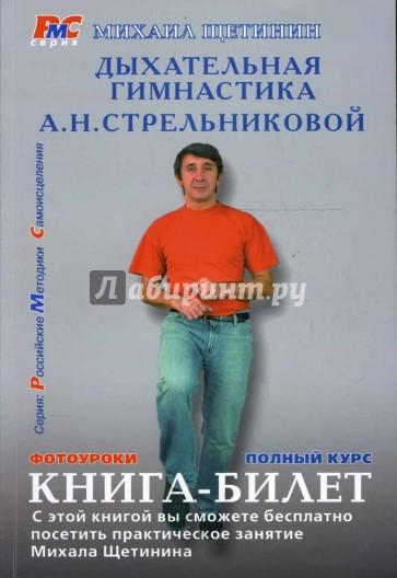 Михаил щетинин дыхательная гимнастика стрельниковой видео
