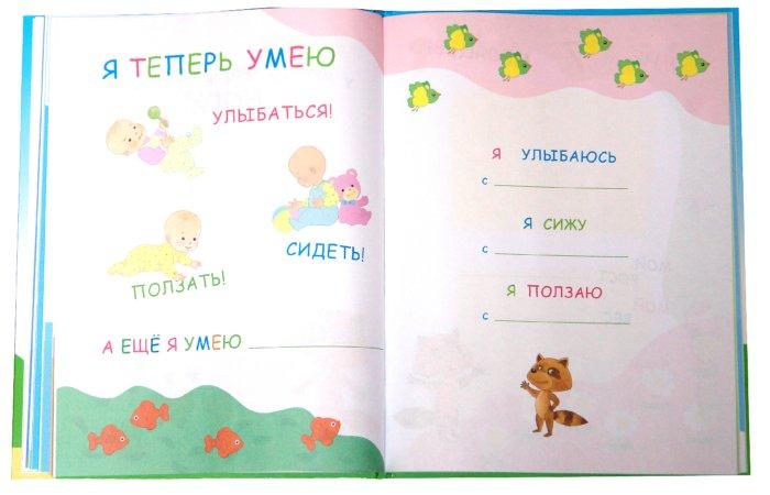 Иллюстрация 1 из 2 для Наш малыш. Альбом на память - Елена Курдюмова | Лабиринт - сувениры. Источник: Лабиринт