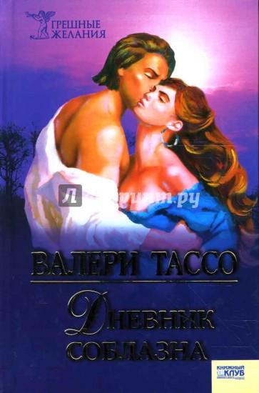 eroticheskaya-literatura-pochtoy