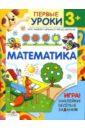Шестакова Г., Н. Математика