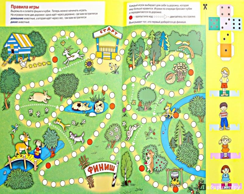 Иллюстрация 1 из 24 для Кто где живет? | Лабиринт - книги. Источник: Лабиринт
