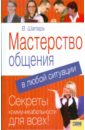 Мастерство общения в любой ситуации, Шапарь Виктор Борисович