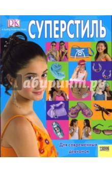 Суперстиль для современных девчонок ирина горюнова как написать книгу и стать известным советы писателя и литературного агента