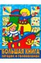 Большая книга загадок и головоломок N 07-03