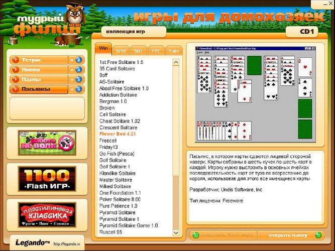 Иллюстрация 1 из 3 для Игры для домохозяек (2CDpc) | Лабиринт - софт. Источник: Лабиринт