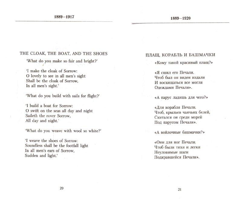 Иллюстрация 1 из 5 для Плавание в Византию: Стихотворения - Уильям Йейтс | Лабиринт - книги. Источник: Лабиринт
