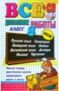 Все домашние работы за 8 класс: учебно-методическое пособие (+CD), Воронцова Е. М.,Ивашова О. Д.,Климанова С. А.