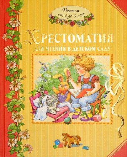 Иллюстрация 1 из 29 для Хрестоматия для чтения в детском саду. Детям от 4 до 6 лет - Маршак, Носов, Барто, Заходер | Лабиринт - книги. Источник: Лабиринт