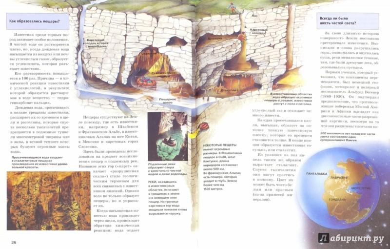 Иллюстрация 1 из 25 для Наша Земля. Энциклопедия - Райнер Кете | Лабиринт - книги. Источник: Лабиринт