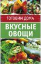 Вкусные овощи. Набор карточек