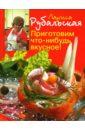 Рубальская Лариса Алексеевна Приготовим что-нибудь вкусное!