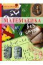 Математика без скуки математика без скуки
