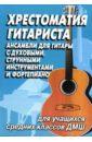 Хрестоматия гитариста: ансамбли для гитары с духовыми, струнными инструментами, фортепиано