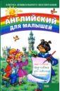 Секрет Ирина Английский для малышей