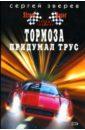 Зверев Сергей Иванович Тормоза придумал трус: Роман (мягкая)