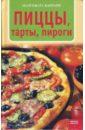 Капрари Малгожата Пиццы, т'арты, пироги