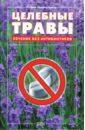 Харрод Бунер Стефан Целебные травы. Лечение без антибиотиков
