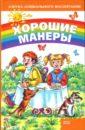 Хорошие манеры, Мирошниченко Светлана Анатольевна