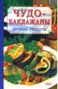 Ружинская Татьяна Александровна Чудо-баклажаны: Лучшие рецепты баклажаны грунтовые