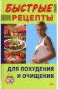 Шквыря Жанна Юрьевна Быстрые рецепты для похудения и очищения