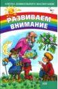 Развиваем внимание, Шагинов Иван