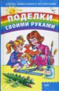 Поделки своими руками, Федорова Валентина Андреевна