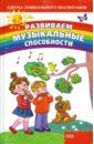 Развиваем музыкальные способности, Васько Елена